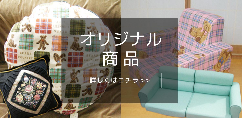 衣川ウレタンオリジナル商品紹介ページ